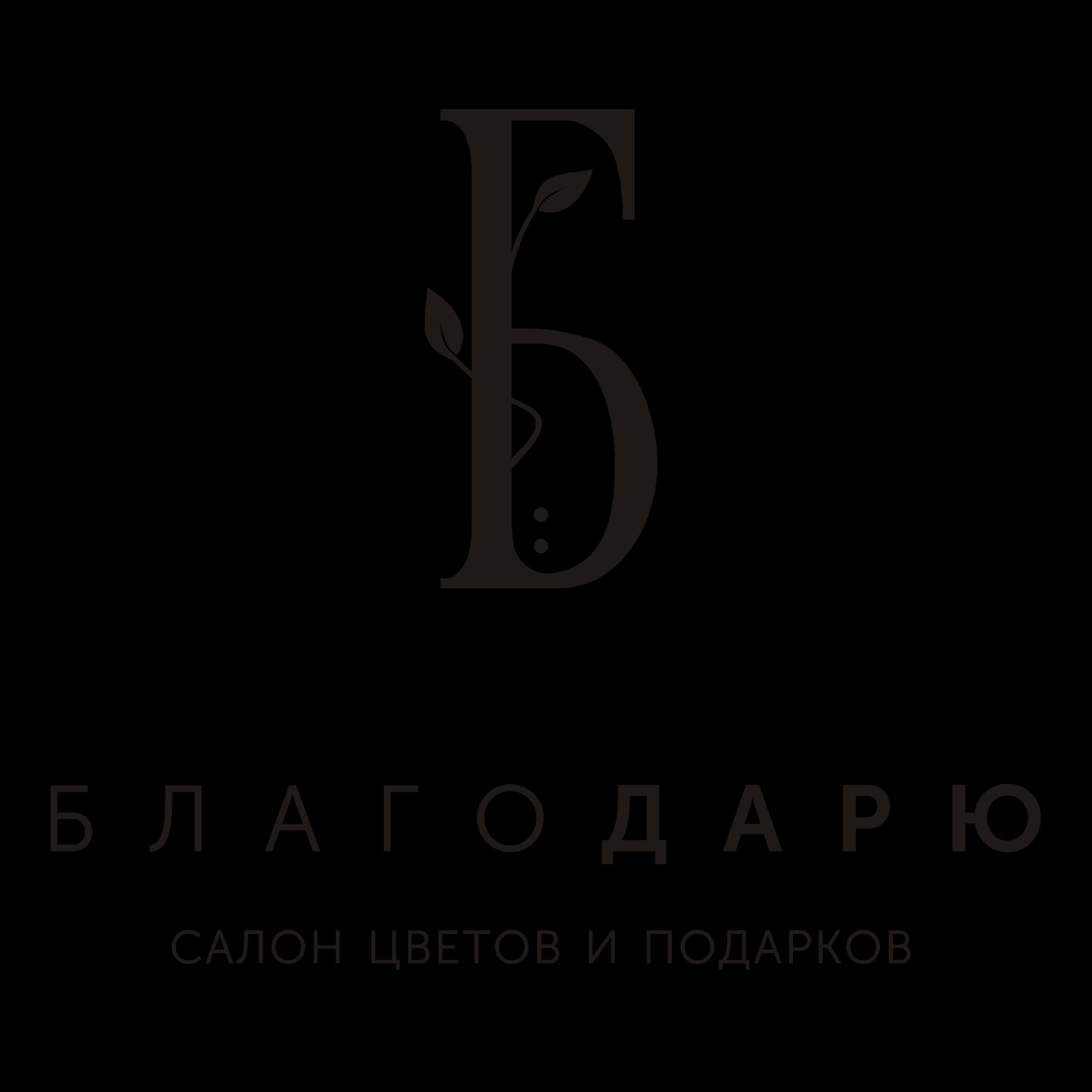 Логотип цветочного салона Благодарю