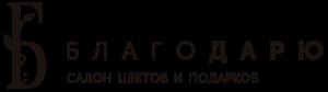 Логотип Благодарю